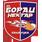 KK Borac Cacak Wiretap